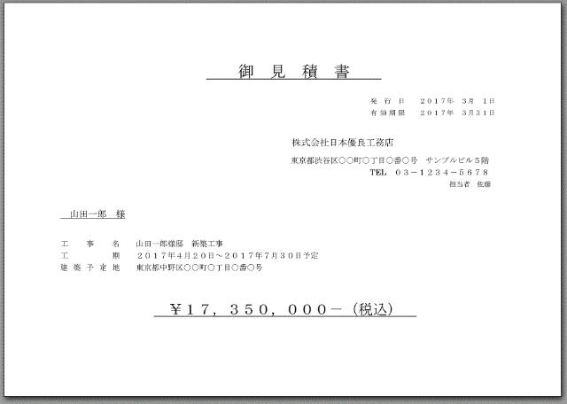 見積書の表紙