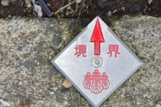 土地選びで注意すべきチェックポイント(境界と越境)