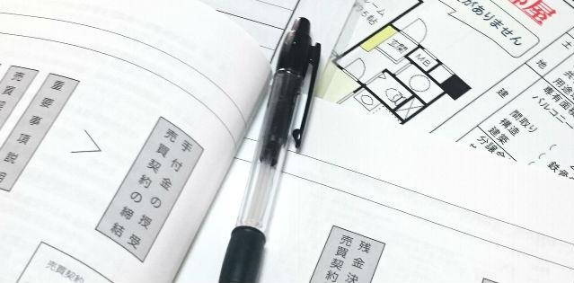 リノベーションを前提とした中古住宅購入の流れ