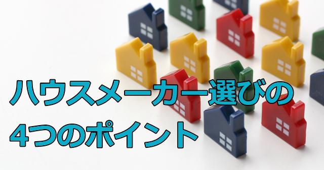 ハウスメーカー選びの4つのポイント