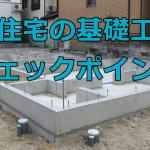 新築住宅の建築中の基礎工事のチェックポイント(配筋・コンクリート打設)