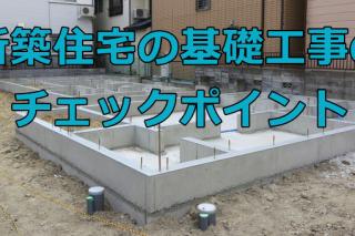 新築住宅の建築中の基礎工事のチェックポイント