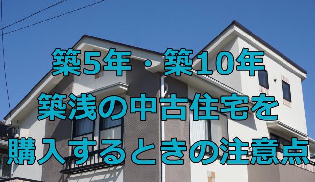 築5年・築10年、築浅の中古住宅を購入するときの注意点