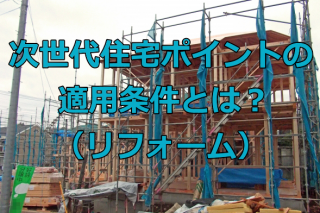 次世代住宅ポイント(リフォーム)の適用条件とは?ポイントを多くもらう2つのコツ!