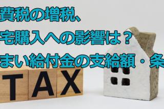 消費税の増税、住宅購入への影響は?すまい給付金の支給額・条件はどう変わる?