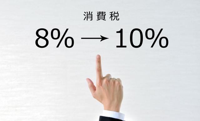 消費税が8%から10%へ