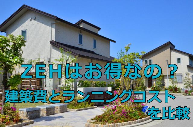 ZEHはお得なの?建築費とランニングコストを比較