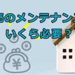 建売住宅のメンテナンスはいくら必要?長持ちする建売住宅の見分け方4選。