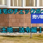 中古住宅の購入、後悔しない7つのチェックポイント【土地・法令編】