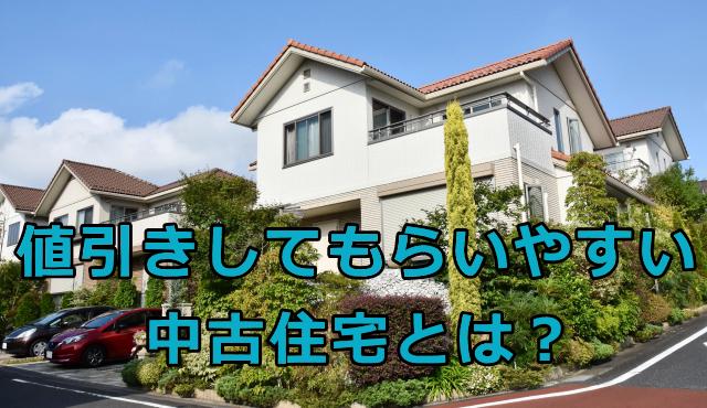 値引きしてもらいやすい中古住宅とは?