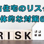本当に大丈夫?購入前に確認すべき中古住宅のリスクと具体的な対策6つ