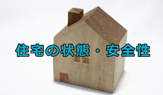 住宅の状態・安全性