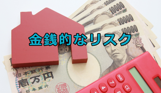 金銭的なリスク