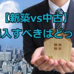 【新築vs中古】今購入すべきはどっち?見直される中古住宅の価値とは?