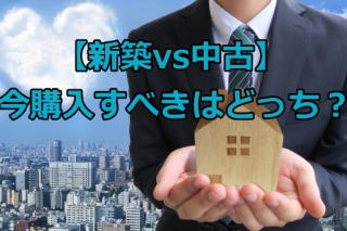 【新築vs中古】今購入すべきはどっち?