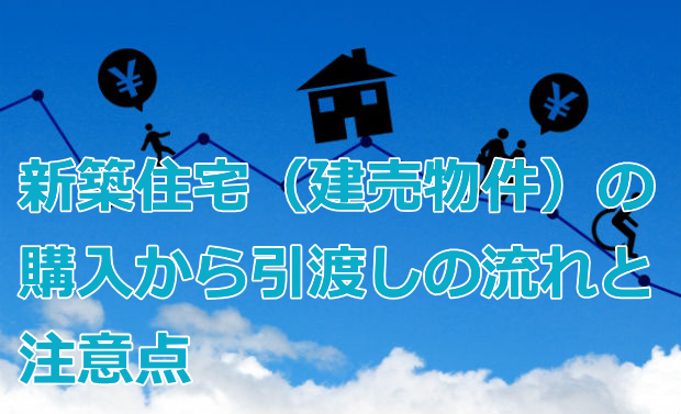 新築住宅(建売物件)の購入から引渡しの流れと注意点