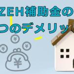 ZEH補助金の5つのデメリット。ZEHにする必要はあるの?