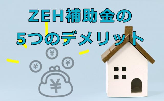 ZEH補助金の5つのデメリット