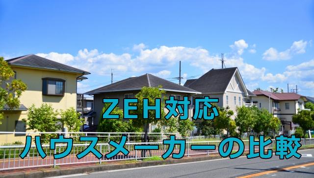 ZEH対応ハウスメーカーの比較