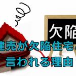 建売住宅が欠陥住宅と言われる理由とは?購入時の注意点を解説