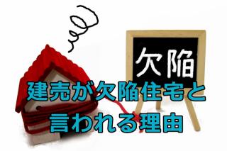 建売住宅が欠陥住宅と言われる理由