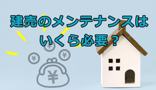 建売住宅のメンテナンスはいくら必要?