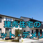 建売のメリット・デメリットを比較。建売住宅で得られる幸せとは?