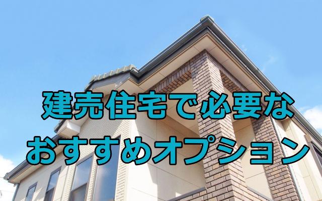 建売住宅で必要なおすすめオプション