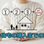 後悔する前に読んで欲しい!中古住宅の購入までの流れを解説。
