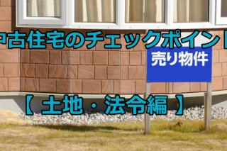 中古住宅のチェックポイント【土地・法令編】