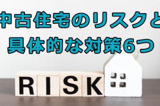 購入前に確認すべき中古住宅のリスクと具体的な対策6つ