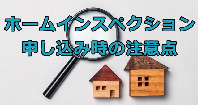 ホームインスペクション申し込み時の注意点