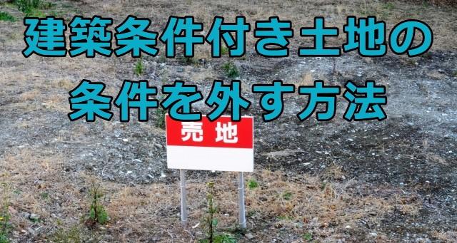 建築条件付き土地の条件を外す方法