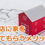 大手ハウスメーカーより工務店に家を建ててもらうメリット