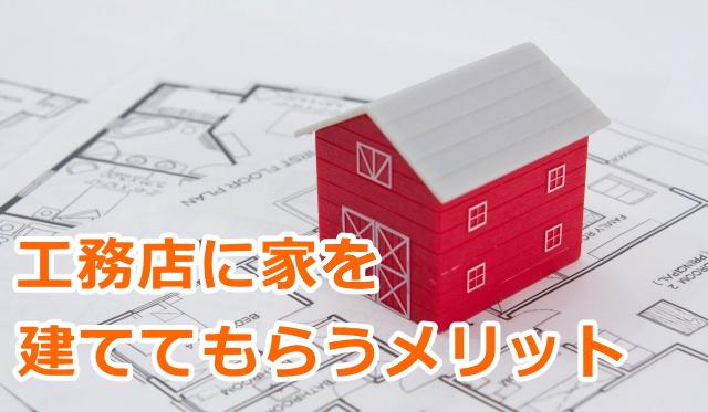 工務店に家を建ててもらうメリット